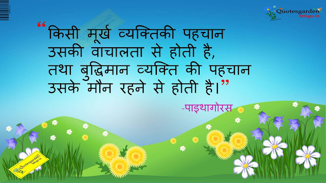 Best Hindi Inspirational Quotes Suvichar Anmol vachan 727