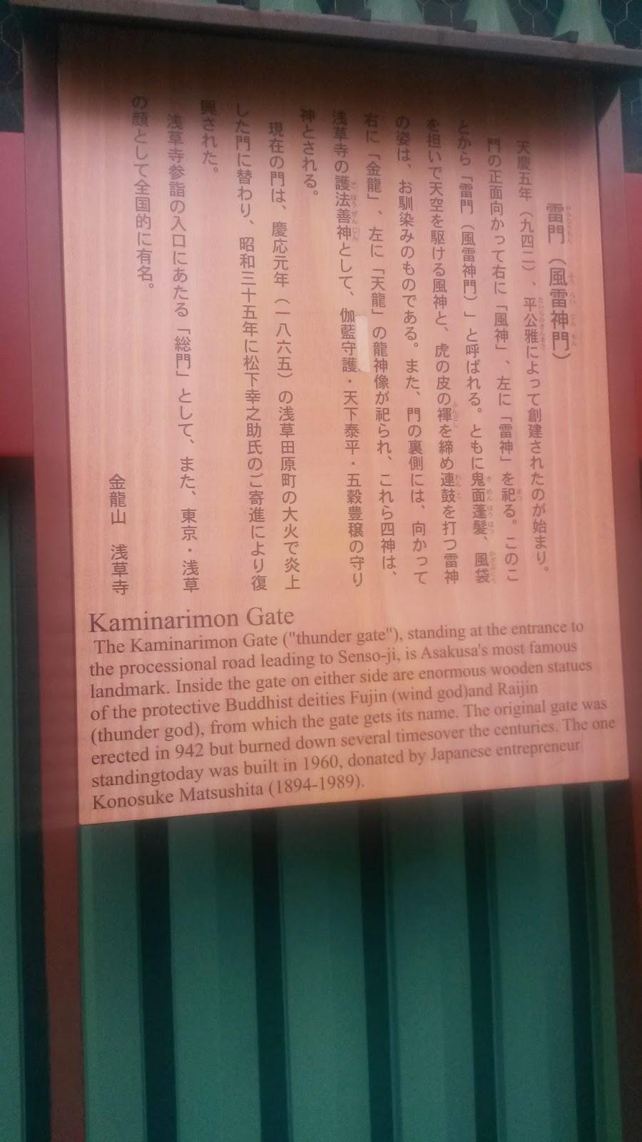 Tokyo 2 2 tutuki express for Puerta kaminarimon