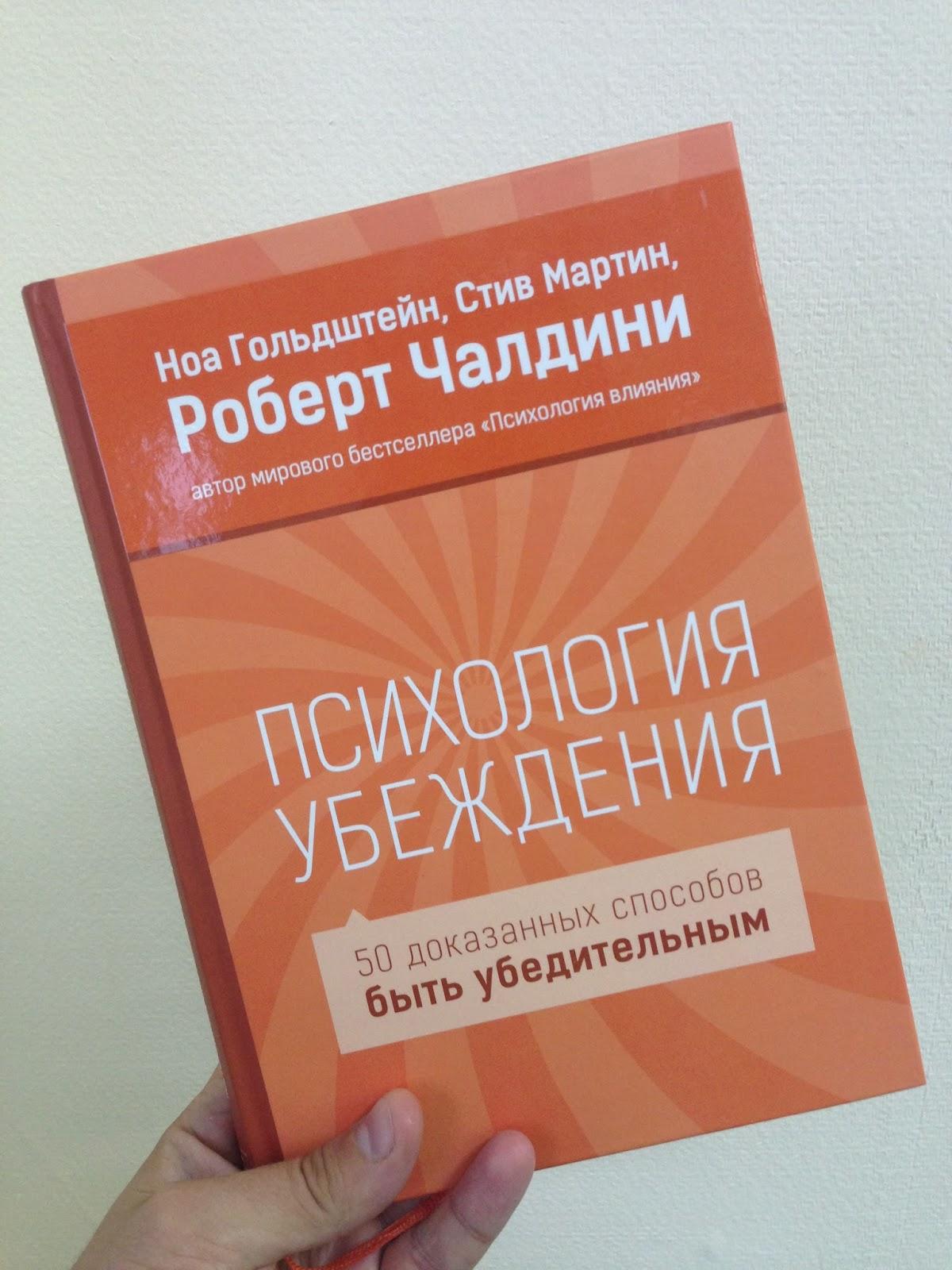Психология убеждения скачать книгу