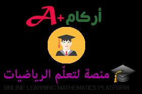 أركام بليس : منصة لتعلم الرياضيات