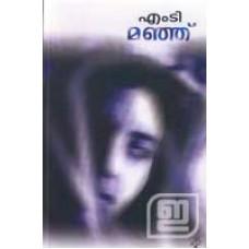 Manju Novel Review Essay - image 7