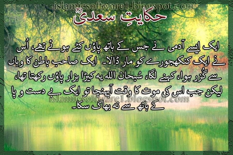 quotes of sheikh saadi 2
