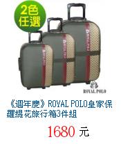 超便宜旅行箱