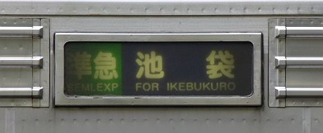 東武東上線 準急 池袋行き 50000系