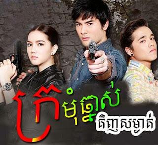 Kramum Chhnas Kinh Sam-Ngat [36 End] Thai Drama Khmer Movie