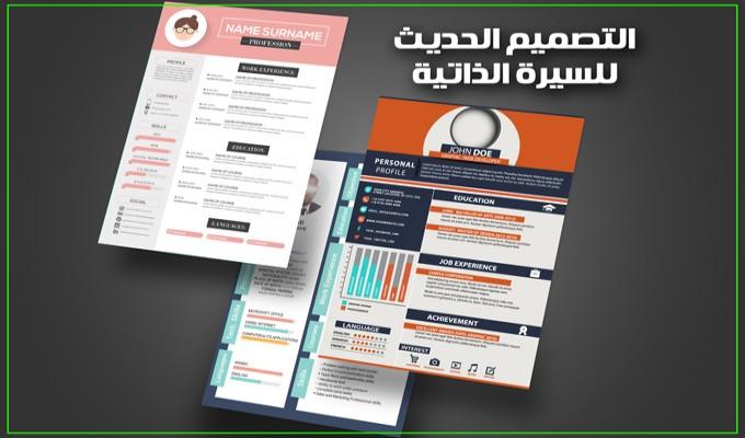التصميم الانفوجرافيكى لسيراتك الذاتية Infographic CV