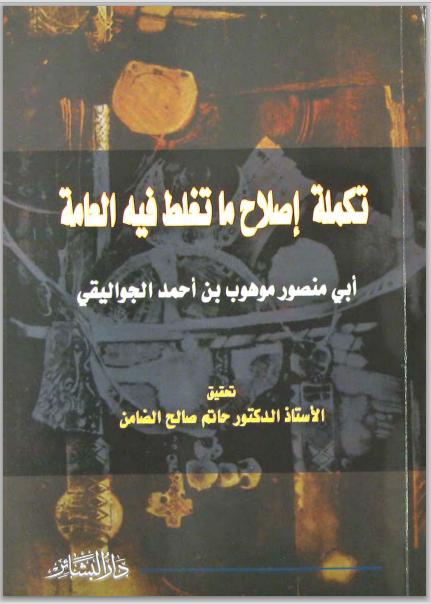 تكملة إصلاح ما تغلط فيه العامة - أبي منصور الجواليقي