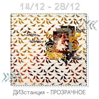 ДИЗстанция Прозрачное до 28/12