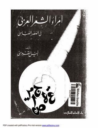 كتاب أمراء الشعر العربي في العصر العباسي لـ أنيس المقدسي