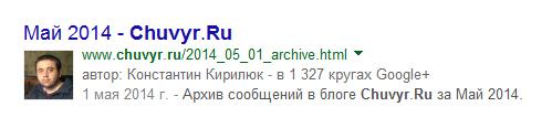 Вид сниппета в поисковой системе Google в случае привязки контента к пользовательскому аккаунту в социальной сети Google+