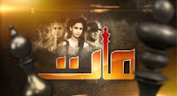 Hum TV Drama Maat Latest Episode