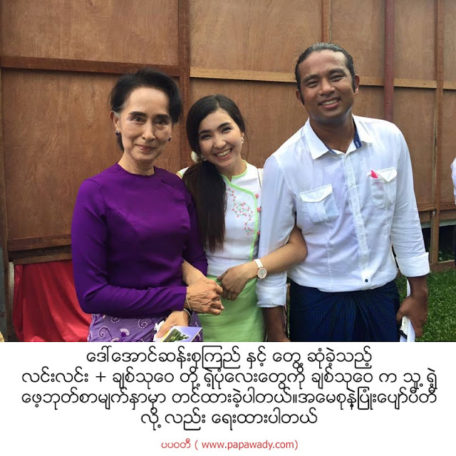 Chit Thu Wai shares her happy moment photos on Facebook : Met with Global Icon NLD Party Leader Aung San Suu Kyi