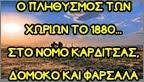 Ο ΠΛΗΘΥΣΜΟΣ ΤΩΝ ΧΩΡΙΩΝ ΤΟ 1880