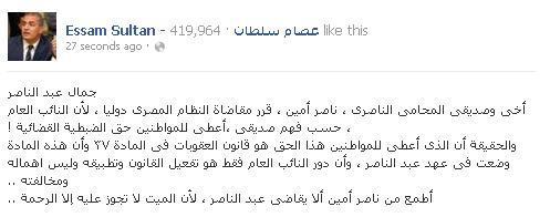 عصام سلطان أطمع ناصر أمين ط¹طµط§ظ….jpg