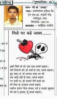 हिंदी मासिक पत्रिका पुष्पवाटिका में प्रकाशित हमारी कविता