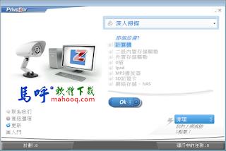 PrivaZer Portable 免安裝中文版,清除瀏覽記錄資料、清理系統記錄軟體