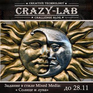 """+++Задание в стиле Mixed Media: """"Солнце и луна"""" до 28/11"""
