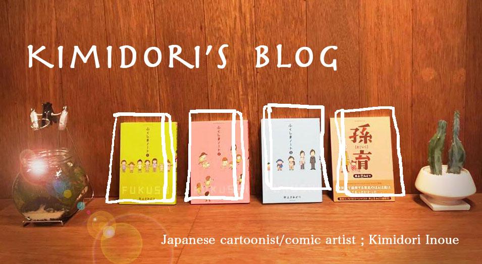 Kimidori's BLOG