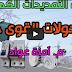فيديو ممتاز حول المحولات بالعربيه