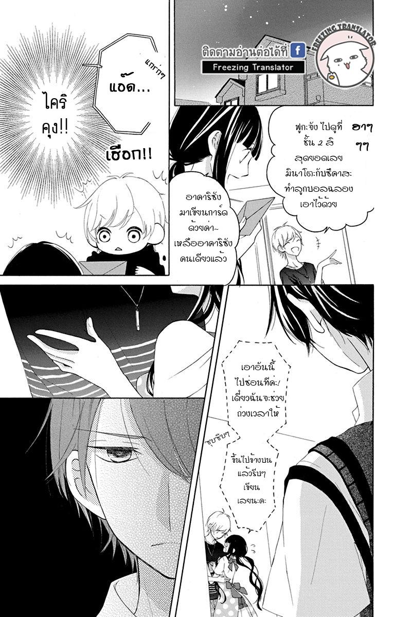 Saiouji Kyoudai ni Komarasareru no mo Warukunai ตอนที่ 4 TH แปลไทย