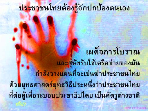 ประชาชนไทยต้องรู้จักปกป้องตนเอง