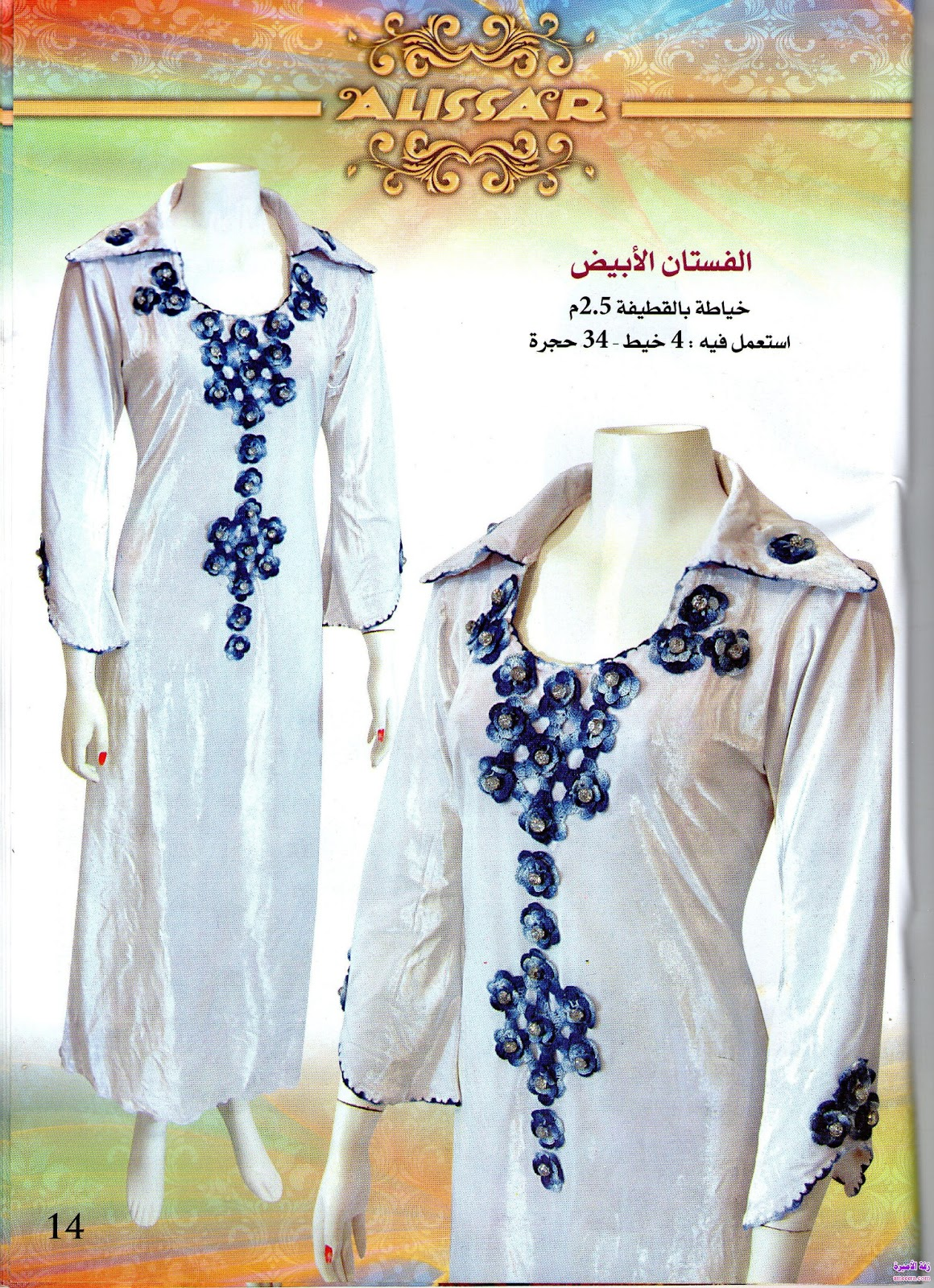 exclusive magazine basma n 1 robe d'interieur 2012