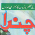 Mahnama Chanda Magazine September 2015 Online Read