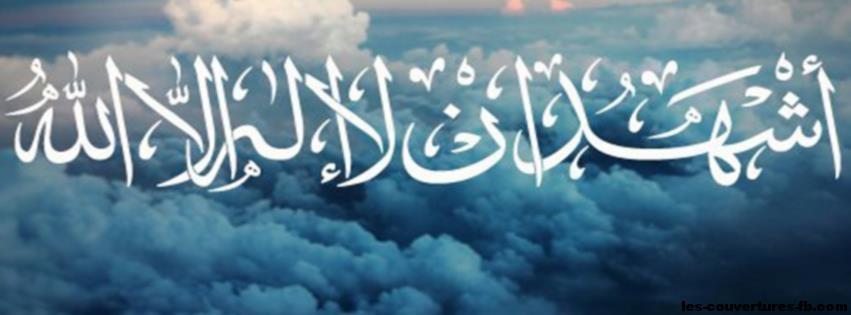 islam chahada couverture facebook  Photo de couverture