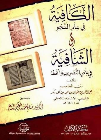 الكافية في علوم النحو والشافية في علمي التصريف والخط - ابن الحاجب pdf