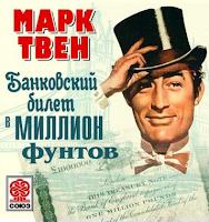 Банковский билет в 1000000 фунтов стерлингов
