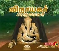 Captain Tv 9 9 2013 Vinayagar Perumaigal
