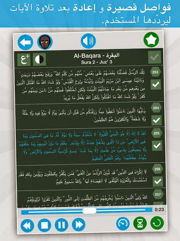 Memorizing-the-Koran-iPhone-iPad-1