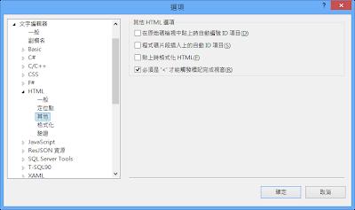 vs2012 HTML其他修改