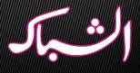 موقع تحميل و تصفح جريدة الشباك الرياضية الجزائرية pdf اليومية www.echibek.net