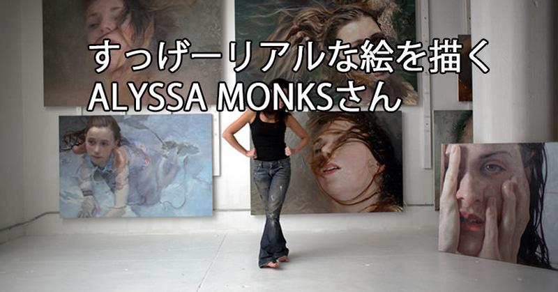 すっげーリアルな絵を描く Alyssa Monksさんが実はとっても美人だった