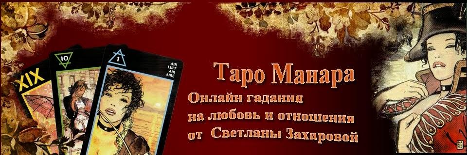 Карты Таро Манара - лучший способ погадать на Любовь