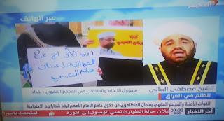مظاهرة للإفراج عن الشيخ المختطف عدنان النعيمي أمام جامع أبي حنيفة