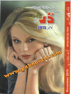 Free Download PDF Monthly Darr Digest November 2015