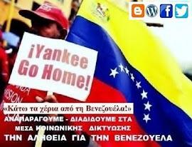 Κάτω τα χέρια από τη Βενεζουέλα!