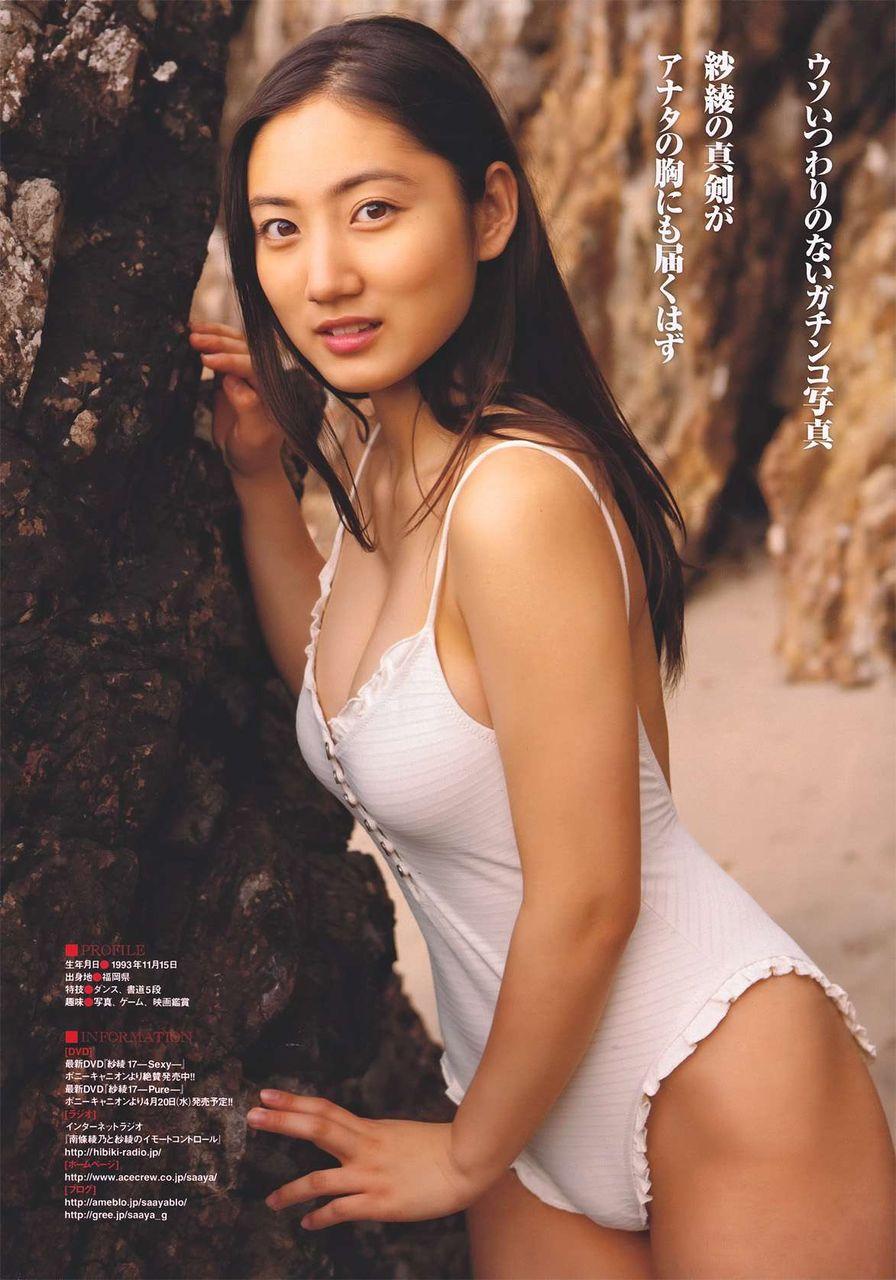 紗綾の画像 p1_7