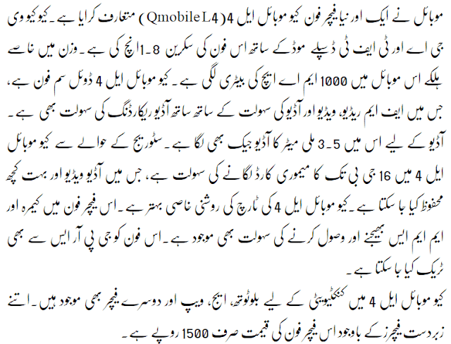 QMobile L4 in just Rs.1500 urdu details www.infopaktel.com