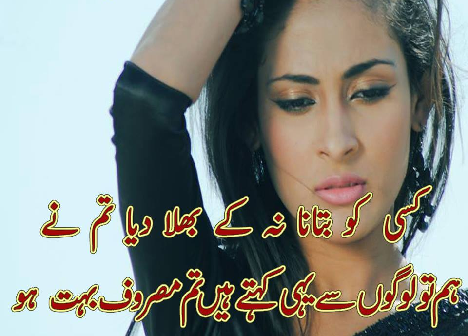 Poetry Blog: Urdu 2 Lines Poetry