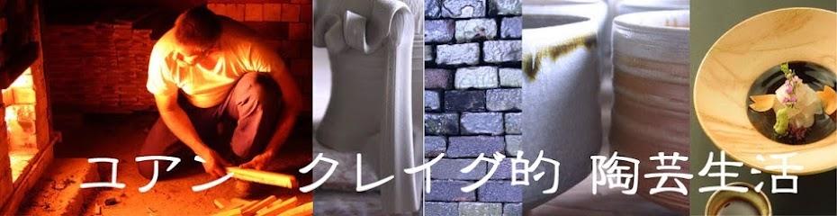 ユアン クレイグ的 陶芸生活