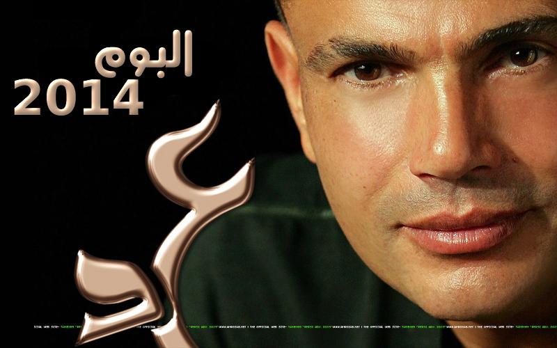 تحميل البوم عمرو دياب 2014 شفت الايام الجديد كامل وبرابط مباشر