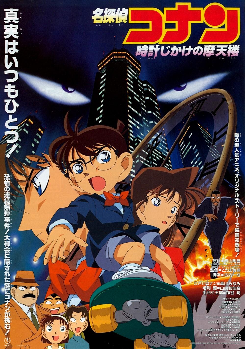 Image Result For Download Film Detective Conan Fourteenth Target