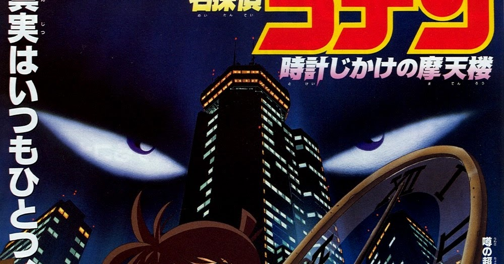 Download Film Detective Conan Time Bombed Skyscraper 1997