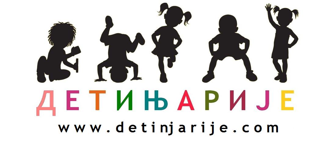Детињарије - Стари сајт
