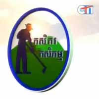 [ CTN TV ] 03-Sep-2013 - TV Show, Agriculture, Kasekam, News
