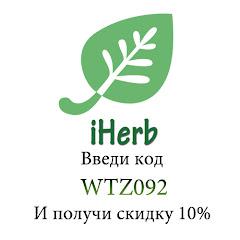 Скидка на iHerb