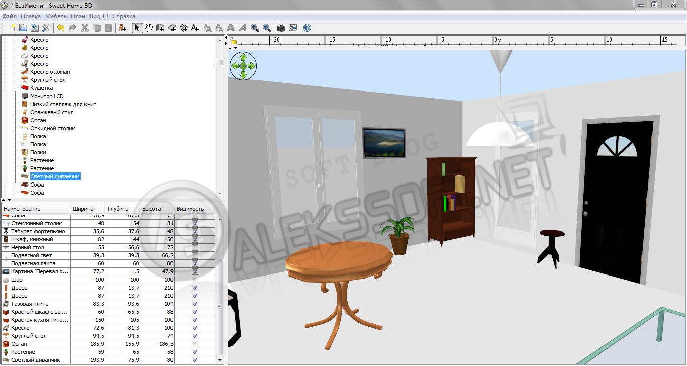3d дизайн интерьеров программа скачать бесплатно